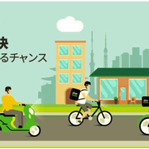 【Uber Eats(ウーバーイーツ) 配達】最大10万円が貰える公式のキャンペーンがヤバい