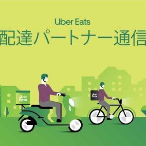 "Uber Eats(配達パートナー)専用バッグ""ウバッグ""の保証金が4,000円に引き下げ"