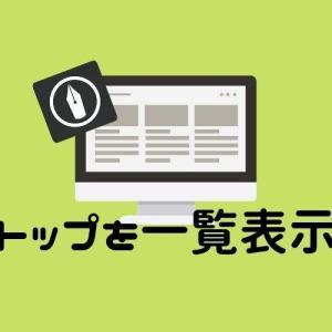 【はてなブログ】有料版でトップページを一覧表示にする方法