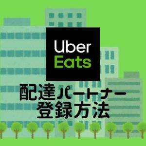 【Uber Eats(ウーバーイーツ)】配達パートナーの登録方法