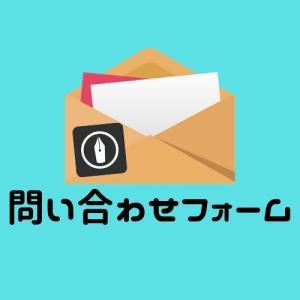 【SEO対策】サイト・ブログの問い合わせフォームの作り方〜Google(グーグル)フォーム〜