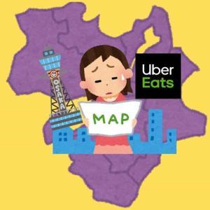 【Uber Eats(ウーバーイーツ) 配達】大阪市編 住所の見方紹介