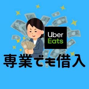 Uber Eats(ウーバーイーツ)配達が専業でも消費者金融の借入が可能!個人事業主のお金の借り方!