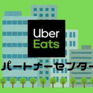 【2019年版最新】Uber Eatsパートナーセンターのアクセスまとめ(2019/6/5更新)