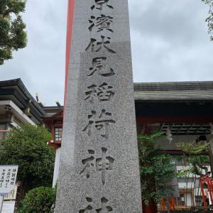 京濱伏見稲荷神社