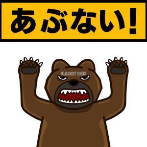 熊出没で中止