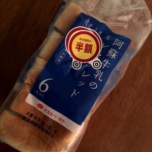 成城石井でタカキベーカリーの食パン