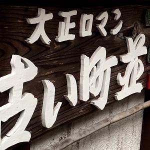 大正ロマン❤︎郡上の古い町並み〜さわやかウォーキング郡上八幡駅⑤〜