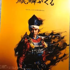 「麒麟がくる」岐阜大河ドラマ館へ行ってきたよ!