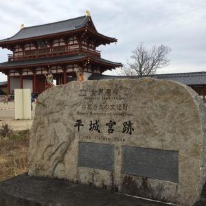 世界遺産平城宮跡〜さわやかウォーキング奈良②〜