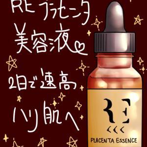 ヒト幹細胞×プラセンタの最高峰アンチエイジング美容液!美容ライター激推しの一品