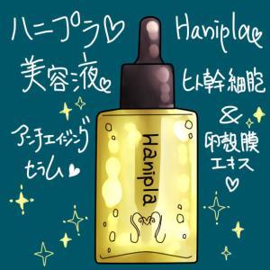 ハリとツヤを叶えるオイル美容液!最先端のアンチエイジング成分が肌を活性化!?
