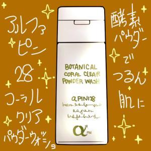 酵素パウダー洗顔を使うならこれ!くすみ・ざらつき・毛穴汚れをケアしてつるん肌に