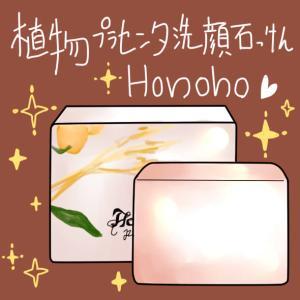 アットコスメで高評価!植物由来の洗顔石鹸で作るツルツルの憧れ陶器肌!美白にも