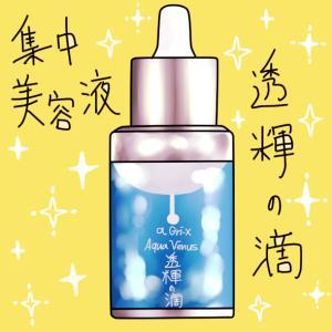 肌細胞を活性化する美容液で今度こそ陶器肌を手に入れる!敏感肌でも使えちゃう!
