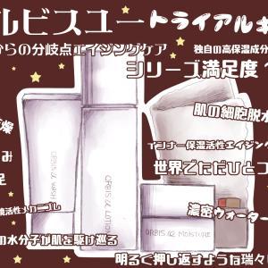 化粧品トライアルセットのおすすめ23選!美白・たるみ・乾燥など肌悩み別に紹介