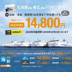 夏の車旅2019~北海道プラン予約完了