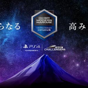 【PS4】2020年CoDの日本代表決定戦が開催!