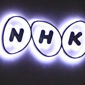 【京アニ放火】京アニ事件巡るデマでNHKが疑われて訴え起こす