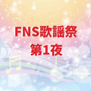 2019第1夜FNS歌謡祭今夜18:30スタート