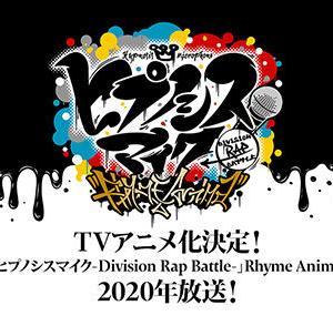 「ヒプマイ」2020年ついにアニメ化決定!
