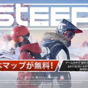 【ゲーム】『STEEP』日本マップが期間限定で無料配信中、期間は6月16日まで |