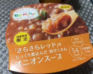 【野菜をMotto!!国産野菜スープの口コミレビュー】気になる味は?授乳中にもワーママにも超おすすめ!!