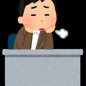 【仕事】毎日働くのって当たり前だけどやっぱりつらい時もあるよね!【雑記】