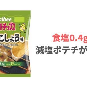 【写真あり】ポテトチップス柚子こしょう味の減塩ポテチが新発売