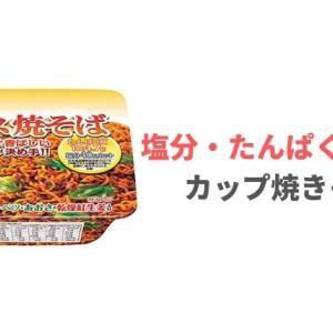 【腎臓病食】塩分・たんぱく質調整 ホリカ (FORICA) ソース焼きそばを食べた感想