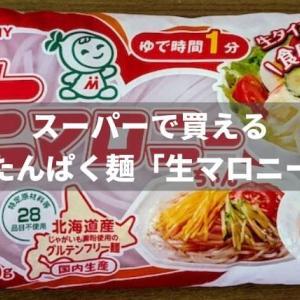 スーパーで買える『生マロニー』の低たんぱく麺レシピ【腎臓病食に最適】