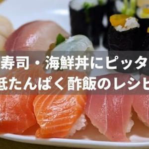 お寿司、海鮮丼にピッタリな低たんぱく酢飯のレシピ【腎臓病レシピ】