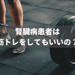 【コロナ太り対策】腎臓病患者は筋トレをしてもいいの?