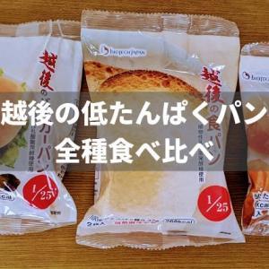 越後の低たんぱくパン徹底比較!特徴や簡単レシピも紹介
