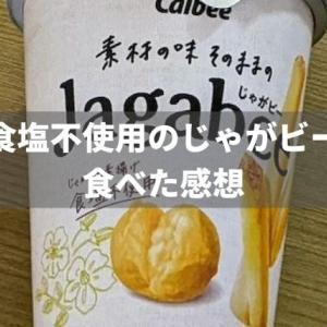 【無塩】食塩不使用のJagabee (じゃがビー) が新発売!食べた感想を紹介