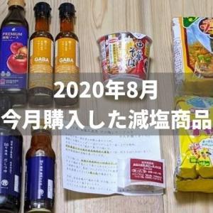 【2020年8月】今月買った減塩商品を紹介します【おすすめの減塩調味料はコレ】