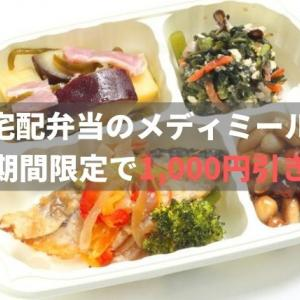 メディミールの宅配食が今だけ1,000円引きクーポン配布中