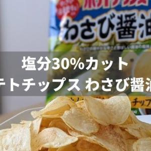 【塩分30%カット】ポテトチップス わさび醤油味を食べた感想