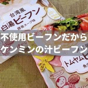 【減塩麺】食塩不使用ビーフンだから安心!ケンミンの汁ビーフン