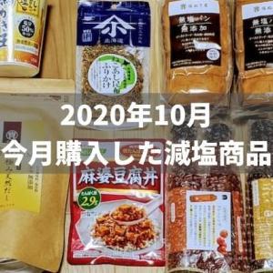 【2020年10月】今月買った減塩商品を紹介します【無塩ドットコム】