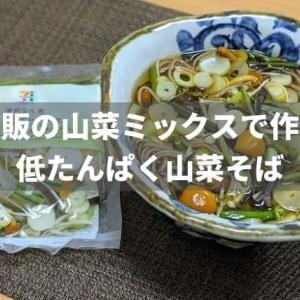 市販の山菜ミックスで作る低たんぱく山菜そば