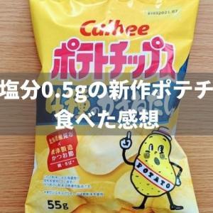 【食塩0.5g】カルビーから4種のかさねだし味の減塩ポテチが新発売