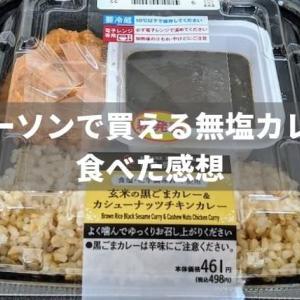 【無塩】ローソンの玄米の黒ごまカレー&カシューナッツチキンカレーを食べた感想