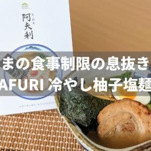 食事制限の息抜きにラーメンはいかが?AFURI 冷やし柚子塩麺をお取り寄せ