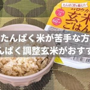 低たんぱく米が苦手な方はたんぱく調整玄米ごはんがおすすめ