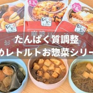【たんぱく質調整】キッセイゆめレトルトのお惣菜を食べた感想