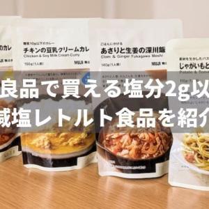 無印良品で買える塩分2g以下の減塩レトルト食品を紹介