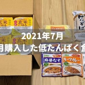 【2021年7月】今月買った低たんぱく食品を紹介【ビースタイル】