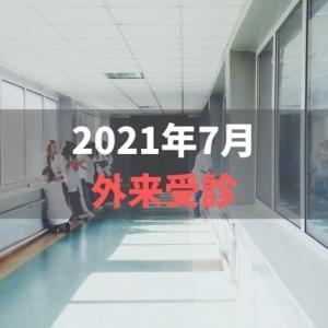 2021年7月外来受診【年に一度の定期検査の結果は】