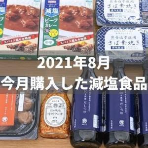【2021年8月】今月買った減塩食品を紹介【無塩ドットコム】